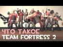 Что такое Team Fortress 2