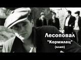 Лесоповал - Кормилец