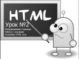 HTML для новичков - Урок №2 Раскрашивание страницы, работа с ссылками