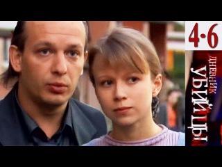 Дневник убийцы (4, 5, 6 серии) детективный сериал