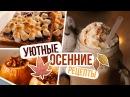 🍁УЮТНЫЕ ОСЕННИЕ РЕЦЕПТЫ☕️ CookingOlya