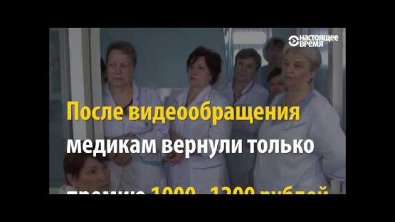 Протест медиков из Нижнего Тагила оценили в 1000 рублей на каждого