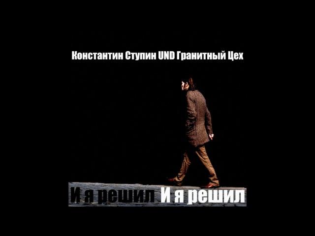 Константин Ступин UND Гранитный Цех И я решил single 2016