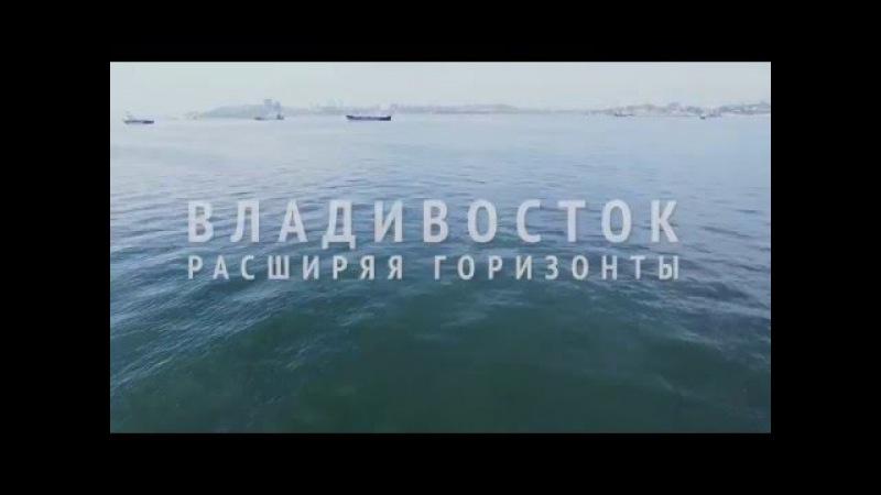 Владивосток Расширяя горизонты online video cutter com
