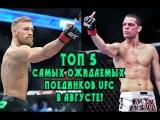 ТОП 5 САМЫХ ОЖИДАЕМЫХ ПОЕДИНКОВ UFC В АВГУСТЕ 2016 ГОДА!