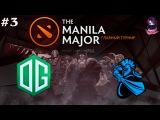 OG vs NewBee #3 The Manila Major Lan Dota 2