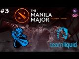 NewBee vs Liquid #3 The Manila Major Lan Dota 2