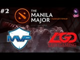 MVP vs LGD #2 The Manila Major Lan Dota 2