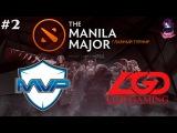 MVP vs LGD #2 The Manila Major Lan Dota 2