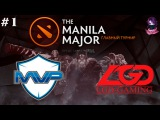 MVP vs LGD #1 The Manila Major Lan Dota 2