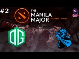 OG vs NewBee #2 The Manila Major Lan Dota 2