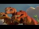 Видео к мультфильму «Хороший динозавр» 2015 Трейлер русский язык