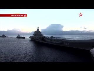 Плавающая дивизия: «Адмирала Кузнецова» «спустили» в Москву-реку