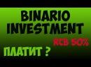 Binario investment платит? Проверим.