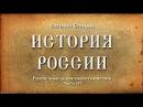 ИСТОРИЯ РОССИИ. Выпуск №11 Русские земли до монгольского нашествия Часть III