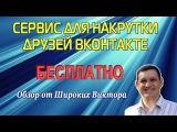 Обзор сервиса для накрутки друзей ВКонтакте - PublicHub | Друзья в контакте бесплатно!