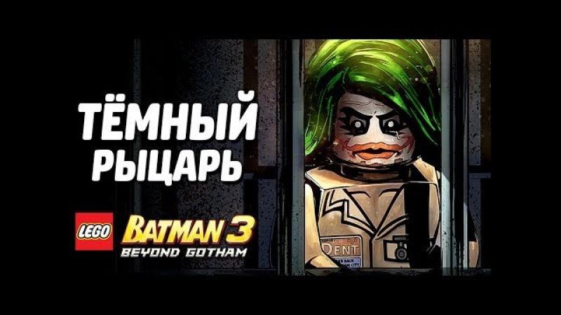 Lego Batman 3 Beyond Gotham Прохождение ТЁМНЫЙ РЫЦАРЬ
