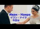Русско-армянская Свадьба Иван Наира