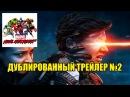 Люди Икс Апокалипсис дублированный трейлер №2