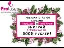 Итоги Выиграй сертификат на 3 000 рублей от центра лазерной эпиляции ProLaser