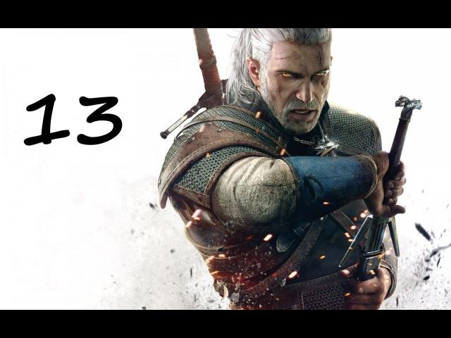 Ведьмак 3 Серия 13