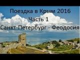 Бюджетная поездка в Крым 2016. Часть 1 - из Санкт-Петербурга в Феодосию. Авто - вело путешествие