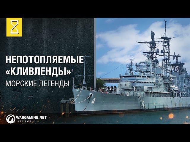 Крейсеры типа Cleveland Морские легенды World of Warships