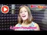 С Днём Рождения - Маша и Медведь - Песня и Мультфильм! песенка для детей