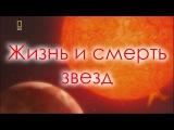 Жизнь и смерть звезд во Вселенной. Эволюция звезды, взрыв звезды, сверхновая в ко...