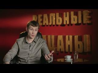 Реальные пацаны: Как начинается день Владимира Владимировича