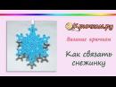 Как связать снежинку крючком (Crochet. Snowflake)