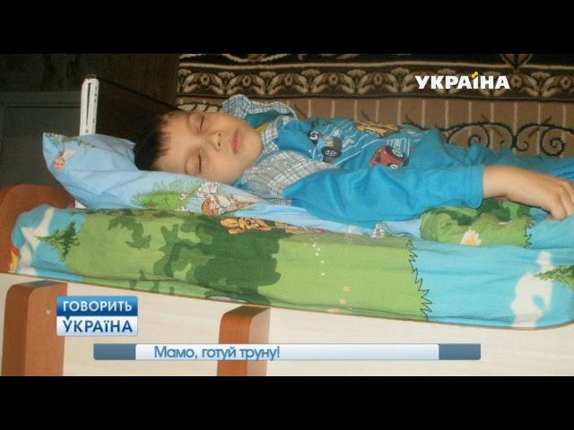 Мама готовь гроб полный выпуск Говорить Україна