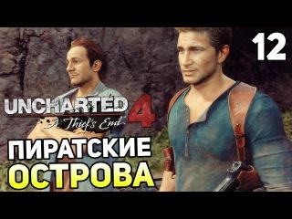 Uncharted 4 Прохождение На Русском 12 — ПИРАТСКИЕ ОСТРОВА