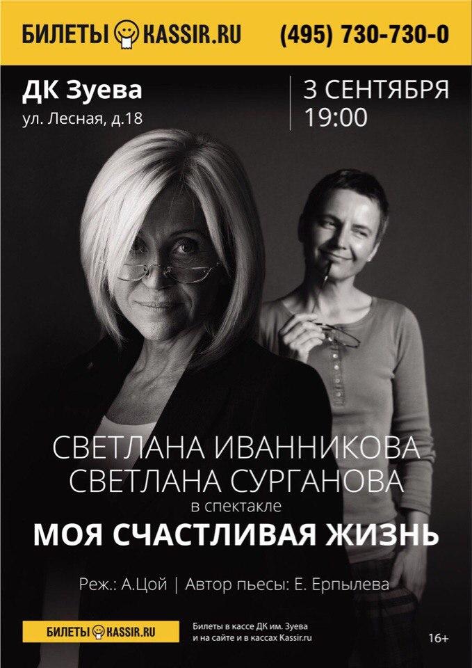 Спектакль «Моя счастливая жизнь» со Светланой Сургановой впервые пройдёт в Москве