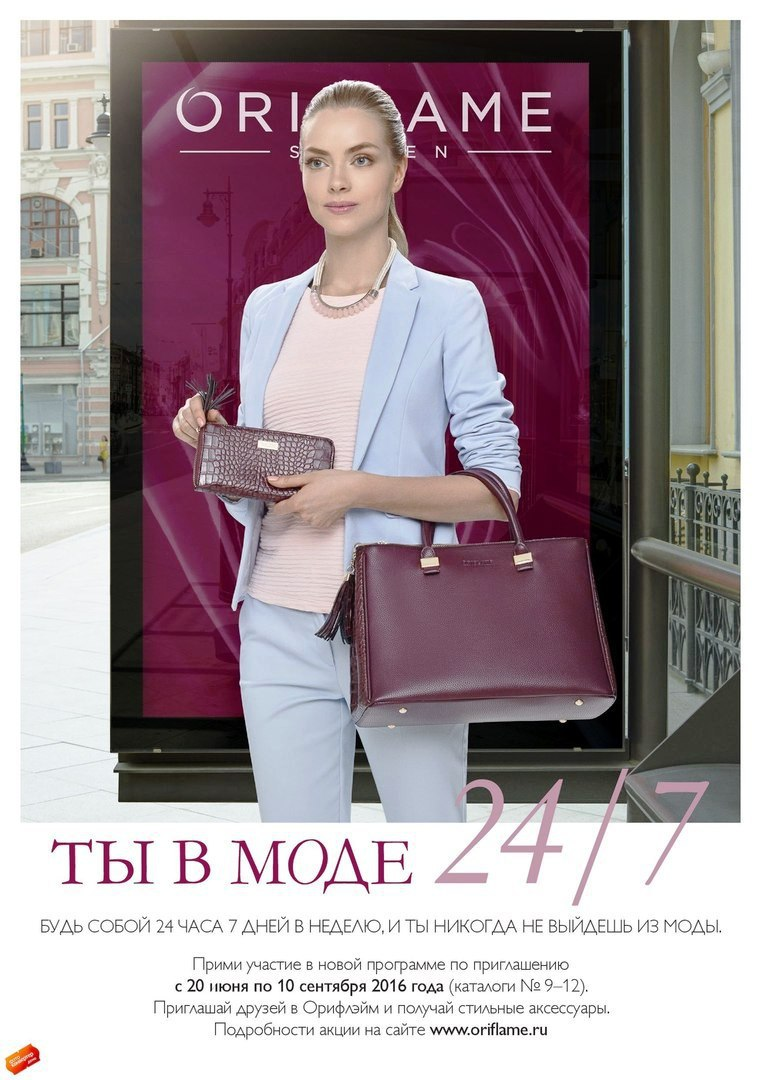 Кампания по приглашению «Ты в моде 24/7»