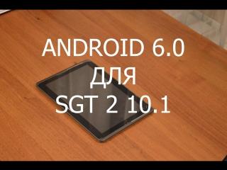 CM 13 (ANDROID 6.0) ДЛЯ SAMSUNG GALAXY TAB 2 10.1
