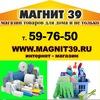 Магнит 39 / Товары для дома Калининград, Закупки