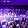 Jeunesse Жанес Бизнес Баку  Азербайджан Гянджа