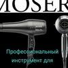 Парикмахерский инструмент Донецк Макеевка