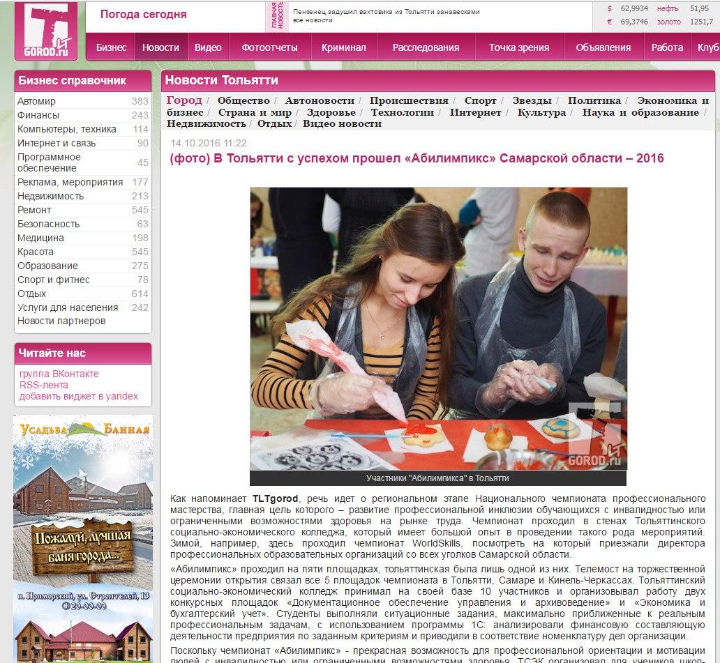 В Тольятти с успехом прошел