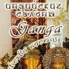 Ганга - магазин индийских товаров.