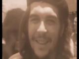 Че Гевара улыбается
