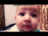 «Дамируша***мы тебя очень сильно любим♥» под музыку С Днем Рождения, любимый наш сынуля!!! - мы тебя любим!!!. Picrolla