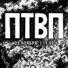 ПТВП|БУ|20 ноября