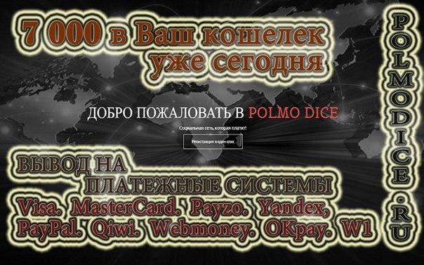 7000 рублей в Ваш кошелек каждый день уже с сегоднешнего дня. РАЗДАЧА