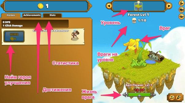 Игры кликеры - как играть в такие игры?