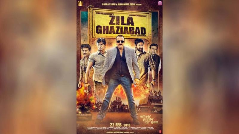 Округ Газиабад (2013) | Zila Ghaziabad
