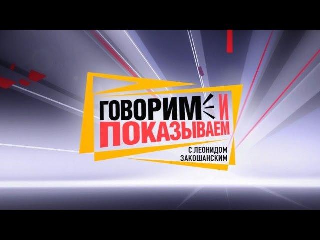 Говорим и показываем с Леонидом Закошанским - Выпуск 02 июня 2016 ( НТВ ) ДНК после смерти!