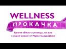 Wellness Прокачка: Занятие дня №2 (Белки и углеводы, их роль в нашей жизни от Марии Голодковской