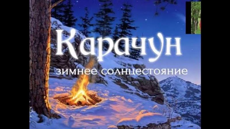 КАРАЧУН - Зимнее Солнцестояние. Огнецвет. Славянское ведовство